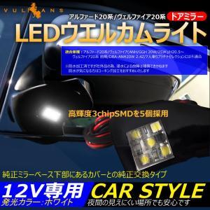 アルファード ヴェルファイア 20系 ドアミラー LEDウエルカムライト ウェルカムランプ ウインカーミラー 3chipSMD 5個 純正交換用ランプ ホワイト 12V
