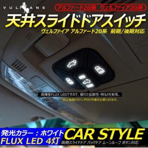 ヴェルファイア アルファード 20系 LEDルームランプ 天井ドアスイッチ 天井スライドドアスイッチ 4LED FLUX LED 4灯 ホワイト 内装 パーツ カスタム エアロ|vulcans