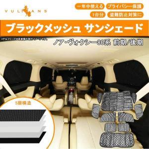 ノア 80系 ヴォクシー 80系 前期/後期 サンシェード ブラックメッシュ 5層構造 1台分 車中...