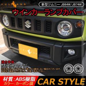 新型ジムニー JB64W/JB74W ウインカーランプカバー 2PCS カーボン調 ウインカーランプ...