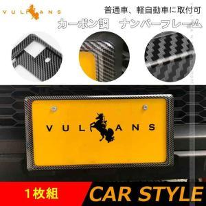カーボン仕様 ライセンス ナンバーフレーム ナンバープレート ライセンスフレーム 普通車/軽自動車用 カー用品 ドレスアップ パーツ 1枚|vulcans