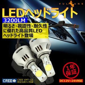 安心1年保証 3200LM LED ヘッドライトキット 6000k HB4 12v/24v対応 LED ヘッドランプ 冷却用マイクロファン搭載 CREE製 LED XMT-G2チップ搭載|vulcans