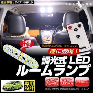 定形外発送対応可 トヨタ アクア NHP10 24連 専用設計 調光式 LED ルームランプ 調光機...