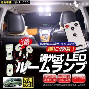 日産 セレナ C26 50連 専用設計 調光式 LED ルームランプ 調光機能 リモコン付 内装 カー用品 パーツ ライト ランプ 室内灯 車内灯 ルーム球 5点set|vulcans