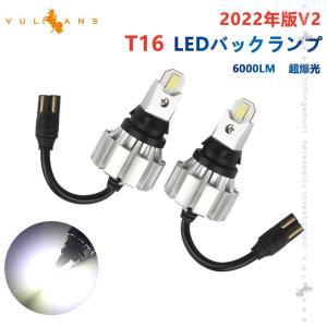 T16 LED バックランプ CSPチップ 1年保証 後退灯 1100LM 9V-30V 粗線設計 無極性 IP65 LEDバルブ 2個 アルミヒートシンク ホワイト 360°発光 バックランプ|vulcans