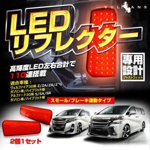 アルファード30系 ヴェルファイア30系 車検対応 LED リフレクター ランプ 反射板 スモール/...