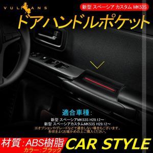 ストレージボックス アームレストボックス 新型 スペーシア カスタム MK53S ドアハンドルポケッ...