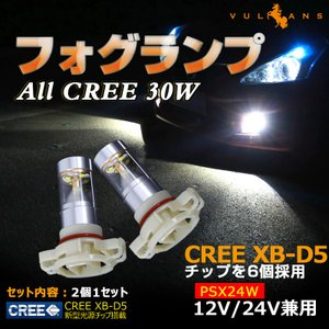 ALL CREE 30W LEDライト PSX24W LEDフォグランプ 86/BRZ/インプレッサ等に LEDバルブ CREE XB-D5 ホワイト 白 2個 6000K 純正交換用 デイライト 12V24V兼用|vulcans