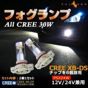 インプレッサ XV フォグランプ ALL CREE 30W ハロゲン交換LEDフォグ用ライト CREE XB-D5 ホワイト 2個 6000K  PSX24W|vulcans