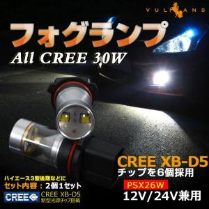 ALL CREE 30W LEDライト PSX26W LEDフォグランプ ハイエース 200系 3型後期用 4型等に LEDバルブ CREE XB-D5 ホワイト 白 2個 6000K デイライト 12V24V兼用|vulcans