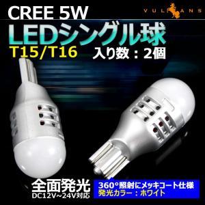 T15/T16 LEDシングル球 ウエッジ球 LEDバルブ 面発光 CREE 5W 360°無死角発光 12V/24V兼用 メッキコート仕様 2個 vulcans