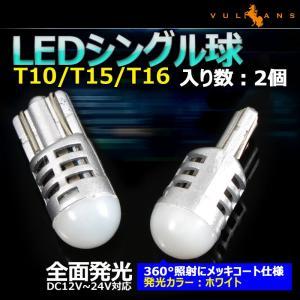 T10 LEDウエッジ球 LEDバルブ 面発光 360°無死角発光 12V/24V兼用 メッキコート仕様 2個