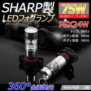 SHARP製 シャープ 75W 360度発光 LED フォグランプ 広角 PSX24W LEDフォグ フォグ 汎用 12V/24V対応 アルミヒートシンク LEDバルブ 白 ホワイト|vulcans