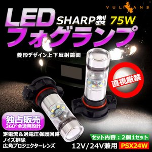 インプレッサ XV フォグランプ SHARP製 シャープ 75W 360度発光 LED ホワイト 2個セット PSX24W|vulcans