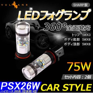 SHARP製 シャープ 75W 360度発光 LED フォグランプ 広角 PSX26W LEDフォグ フォグ 汎用 12V/24V対応 アルミヒートシンク LEDバルブ 白 ホワイト|vulcans