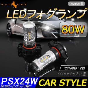 80W プロジェクター PSX24W LEDフォグランプ 86/BRZ/インプレッサ等に OSRAMチップ 15連 LEDバルブ LED フォグ 12V/24V アルミヒートシンク 白|vulcans
