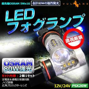 80W プロジェクター PSX26W LEDフォグランプ ハイエース 200系 3型後期用 4型等に LEDバルブ OSRAMチップ 15連 12V/24V アルミヒートシンク 白|vulcans