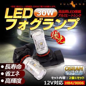 30W プロジェクター LEDフォグランプ HB4/9006 LEDバルブ LED フォグ 汎用 12V アルミヒートシンク 白 ホワイト|vulcans