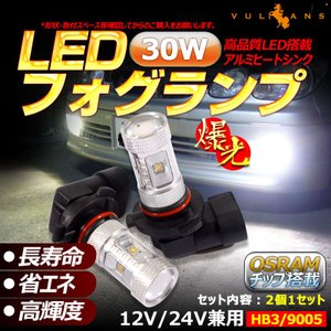 アルファード10系20系ハイビーム 30W プロジェクター付LED ホワイト 2個セット HB3|vulcans