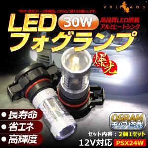 30W プロジェクター PSX24W LEDフォグランプ 86/BRZ/インプレッサ等に LEDバルブ LED フォグ 汎用 12V アルミヒートシンク 白 ホワイト|vulcans