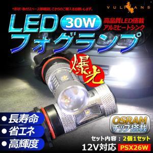 30W プロジェクター PSX26W LEDフォグランプ ハイエース 200系 3型後期用 4型等に LEDバルブ LED フォグ 汎用 12V アルミヒートシンク 白|vulcans