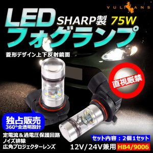 アルファード10系 フォグランプ SHARP製 シャープ 75W 360度発光 LED ホワイト 2個セット HB4|vulcans