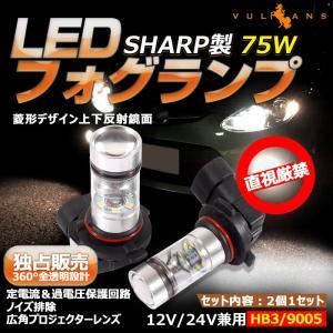エスティマ30系40系50系ハイビーム SHARP製 シャープ 75W 360度発光 LED ホワイト 2個セット HB3|vulcans