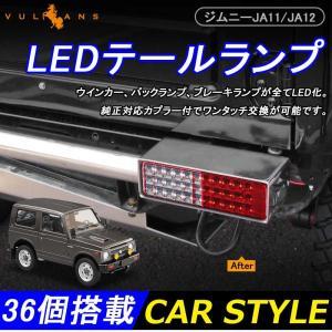 JIMNY ジムニー JA11/JA12 LEDテールランプ 左右set ウインカー バックランプ ...