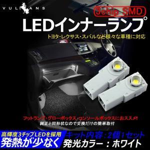 レクサス IS-F LS600 LEDインナーランプ フットランプ グローブボックス コンソール 白 イルミネーション2個|vulcans