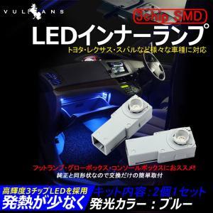 純正交換用 LEDインナーランプ ブルー トヨタ/レクサス/マツダ/スバル対応 イルミネーション フットランプ グローブボックス コンソール 2個|vulcans