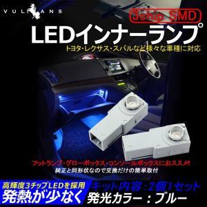 トヨタ アルファード ヴェルファイア 20 LEDインナーランプ イルミネーション フットランプ グローブボックス コンソール ブルー 2個|vulcans