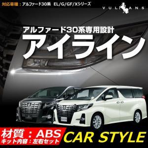 アルファード30系 専用設計 EL/G/GF/Xシリーズ アイライン ABSメッキ仕上げ 3D立体 ...