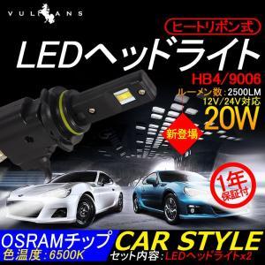 ヒートリボン式 LEDヘッドライト HB4/9006 一体型/ヒートリボン LEDバルブ 20W 2500LM 6500K フォグランプ兼用 12V24V対応 左右set 1年保証|vulcans