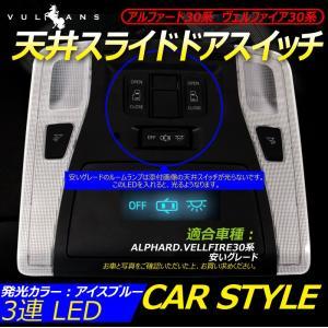 アルファード 30系 ヴェルファイア LED ルームランプ 天井ドアスイッチ 天井 スライドドアスイッチ LED3連 SMD アイスブルー 内装 パーツ カスタム エアロ|vulcans