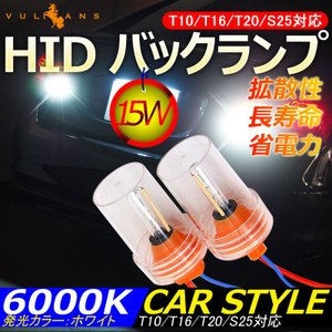 HID バックランプ 15W バックライト HIDキット T10/T16/T20/S25 6000K 12V 汎用 バックランプ HID化専用キット vulcans
