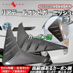 プリウス30系 後期 専用 リアテールコンビガーニッシュ カーボン調 ABS樹脂カーボンカラー加工仕...
