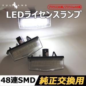 プリウス 30系 プリウスα 40系 LEDライセンスランプ ナンバー灯 カプラーオン 簡単取付 4...