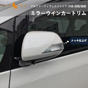 ヴェルファイア 20系 アルファード20系 ドアミラーウインカートリム ミラーウィンカーリム ABS...