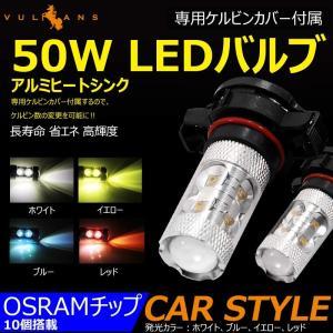 50W LEDバルブ PSX24W LEDフォグランプ BRZ/インプレッサに 専用ケルビンカバー付属 OSRAMチップ10個 ポジション アルミヒートシンク 2個 赤 青 黄 白|vulcans
