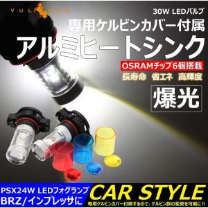 30W LEDバルブ PSX24W LEDフォグランプ BRZ/インプレッサに 専用ケルビンカバー付属 OSRAMチップ6個 ポジション アルミヒートシンク 2個 赤 青 黄 白|vulcans