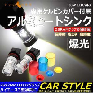 30W LEDバルブ PSX26W LEDフォグランプ ハイエース3型後期に 専用ケルビンカバー付属 OSRAMチップ6個 ポジション アルミヒートシンク 2個 赤 青 黄 白|vulcans