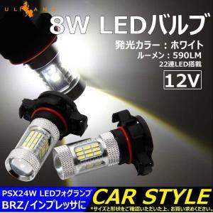 8W LEDバルブ PSX24W LEDフォグランプ BRZ/インプレッサに 590LM 12V 2個 白/ホワイト エピスター 22連LED搭載|vulcans