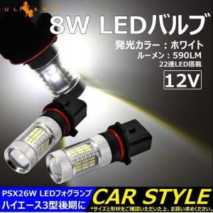 8W LEDバルブ PSX26W LEDフォグランプ ハイエース3型後期に 590LM 12V 2個 白/ホワイト エピスター 22連LED搭載|vulcans
