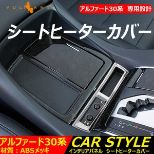 新型 アルファード30系 インテリアパネル シートヒーターカバー スイッチ カバー パネル ABSメ...