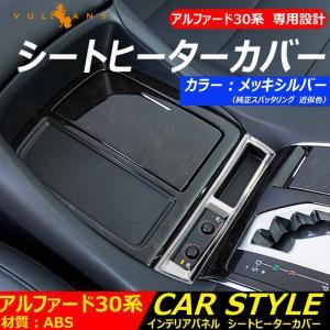 新型 アルファード30系 シートヒーターカバー スイッチ カバー パネル 純正スパッタリング近似色 ...