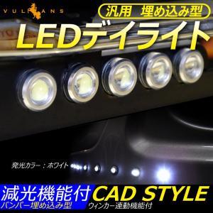 バンパー 埋め込み 1W×10連 LED デイライト 防水 アルミ ウインカー連動・減光機能付き ポ...