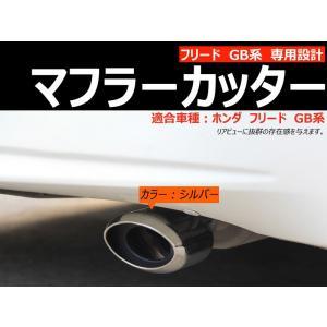 ホンダ FREED フリード GB3/4系 マフラーカッター オーバル シングル シルバー 外装 パ...