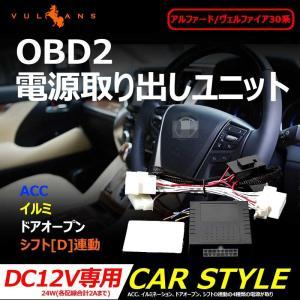 OBD2電源取り出しユニット 30系 アルファード ヴェルファイア ACC/イルミ/ドア連動/シフト...