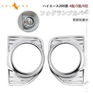 ハイエース/レジアスエース 200系 4型 標準/ワイド ABSメッキ フォグカバー フォグランプカ...