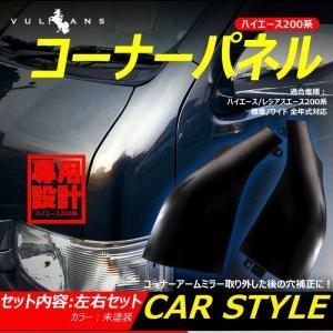 ブラック 塗装済 コーナーパネル ハイエース 200系 1型 2型 3型 4型 標準 ワイド DX ...